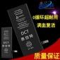 全新零循�h超高容量�O果手�C�戎秒�池�m用于iphone 6S�O果�池